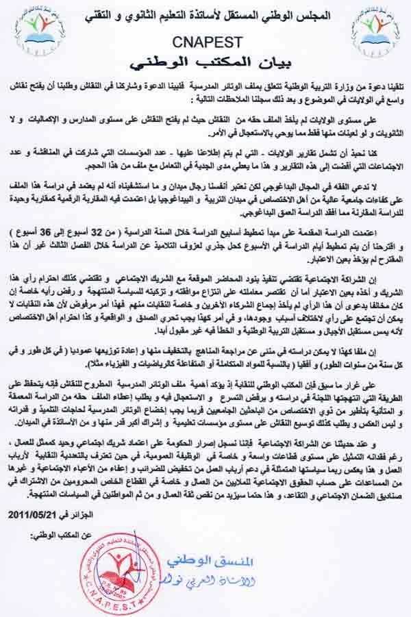 Déclaration du bureau national du CNAPEST concernant les rythmes scolaires