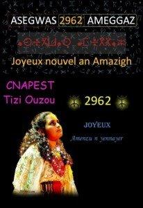 Asegwas Ameggaz 2962 Asegwas-Ameggaz-206x300