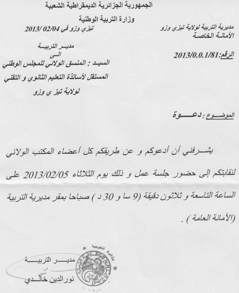 Invitation à une séance de travail invitation-04-02-2013