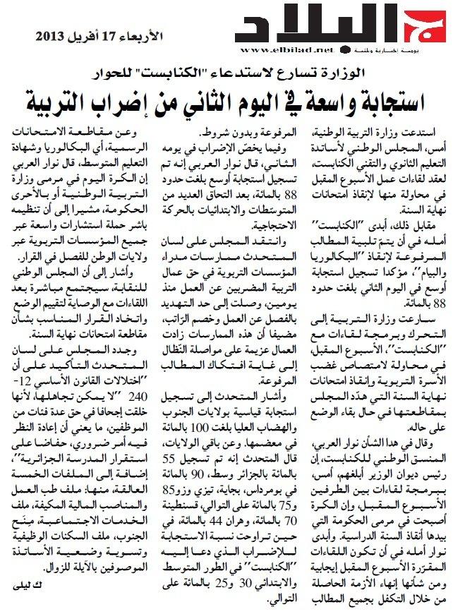 الوزارة تتسارع لاستدعاء الكنابست للحوار cnapest-el-bilad