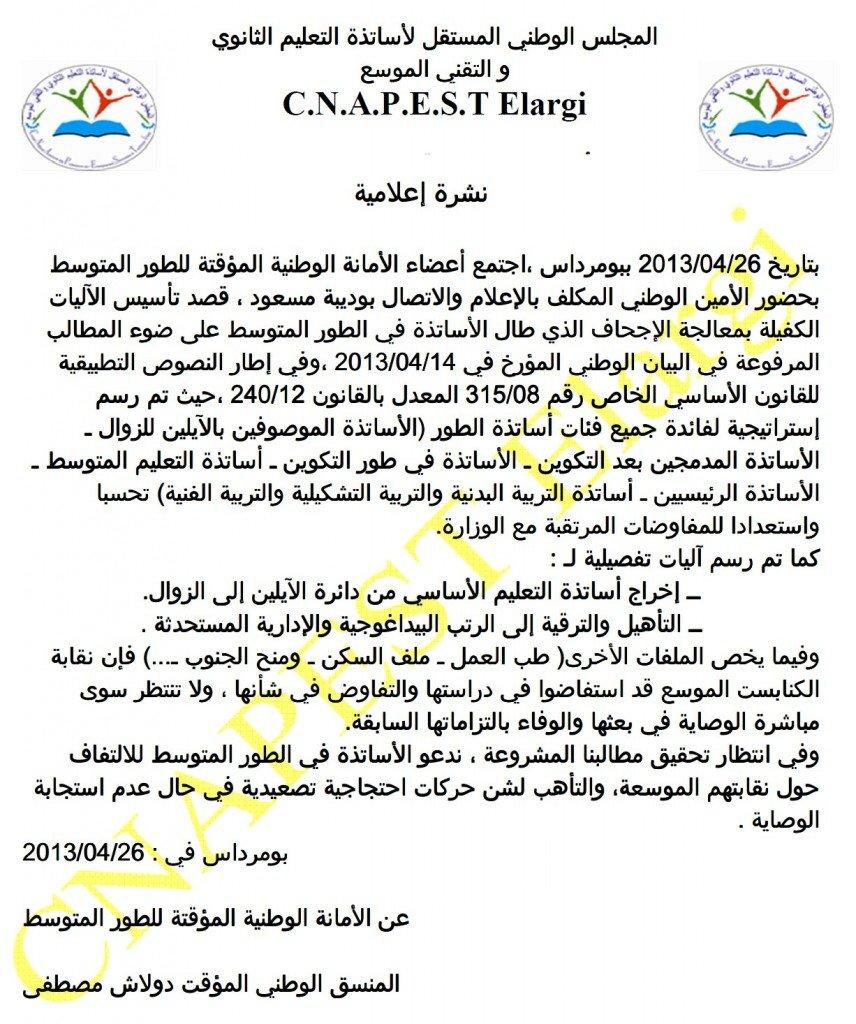 الأمانة الوطنية المؤقتة للطورالمتوسط :  نشرة اعلامية 2013/04/26 bullinfsecpromoyen